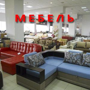 Магазины мебели Хасавюрта