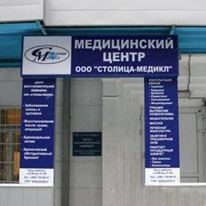 Медицинские центры Хасавюрта