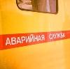 Аварийные службы в Хасавюрте