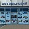 Автомагазины в Хасавюрте