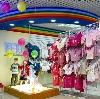 Детские магазины в Хасавюрте